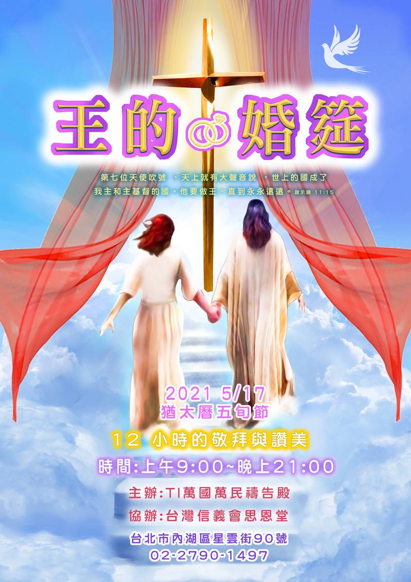 王的婚筵 五旬節 大內之光 2021 TI禱告殿