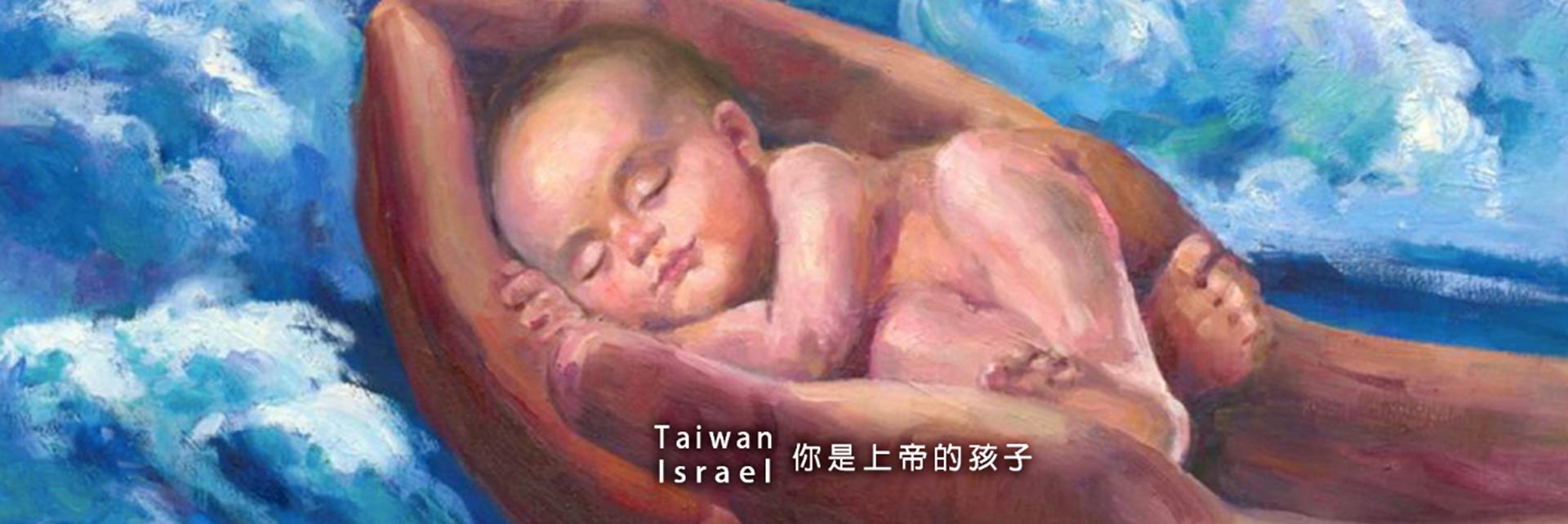 台灣是上帝的孩子
